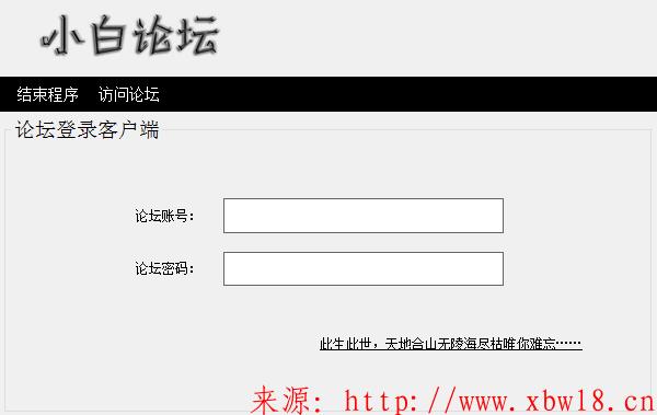 论坛登录软件网络验证源码(设置权限用)